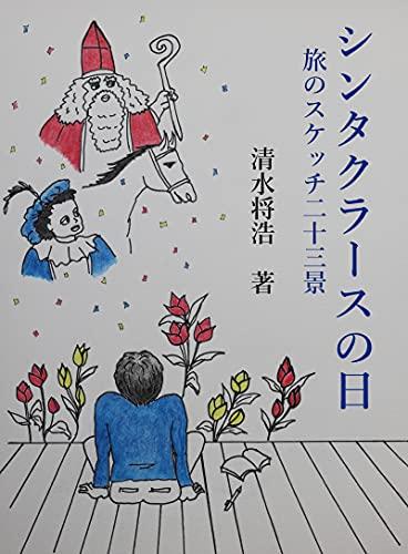 A Day of Sinterklaas: 23 Essays on Travel (Japanese Edition)