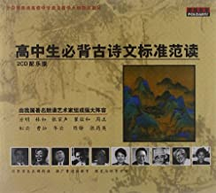 高中生必背古诗文标准范读(2CD)