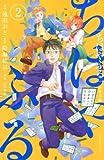 ちはやふる 中学生編 コミック 1-2巻セット