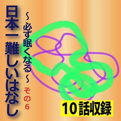『日本一難しいはなし〜必ず眠くなる〜その6 (10話収録)』のカバーアート
