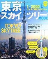 1/2000バンダイ別注フィギュアつき 東京スカイツリー(R)MOOK (主婦の友生活シリーズ)