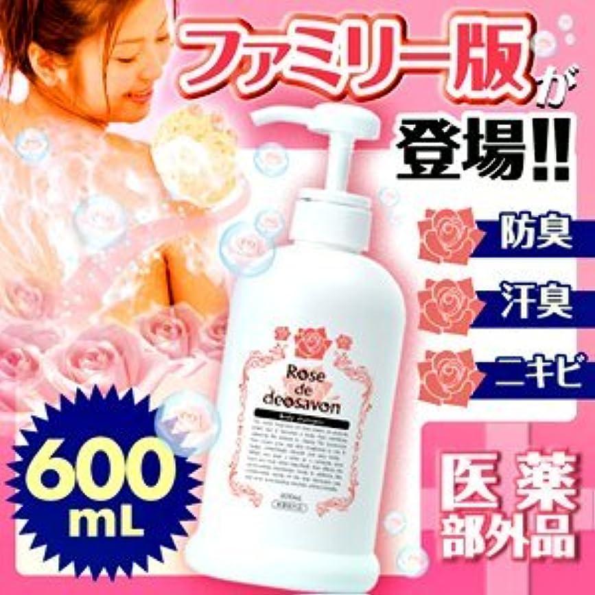 ベスビオ山親王室バラの香りの薬用デオドラントボディーソープ『ローズドデオシャボン増量』