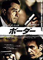 ボーダー [DVD]