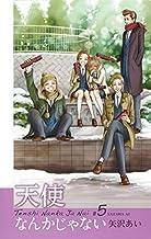 天使なんかじゃない 新装再編版 コミック 全5巻セット [コミック] 矢沢あい