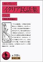 イタリア民話集 上 (岩波文庫 赤 709-1)