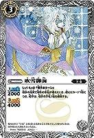 バトルスピリッツ BSC38/BS31-042 吹雪御前 (C コモン) Xレアパック2021