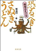 表紙: 恐るべきさぬきうどん─麺地巡礼の巻─   麺通団