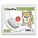 WickedPup 男の子&女の子のためのマナーパッド、100枚入 | S、M、L サイズ オス犬&メス犬のためのマナーオムツ使い捨てシート | 犬用マーキング防止マナーベルトシート、洗えるおむつカバーパッド | ペット用ナプキン、犬の生理用ナプキン (Small/Medium)
