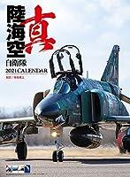 真 陸海空自衛隊 2021年カレンダー (おまけシール付)