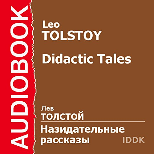 Didactic Tales [Russian Edition] audiobook cover art