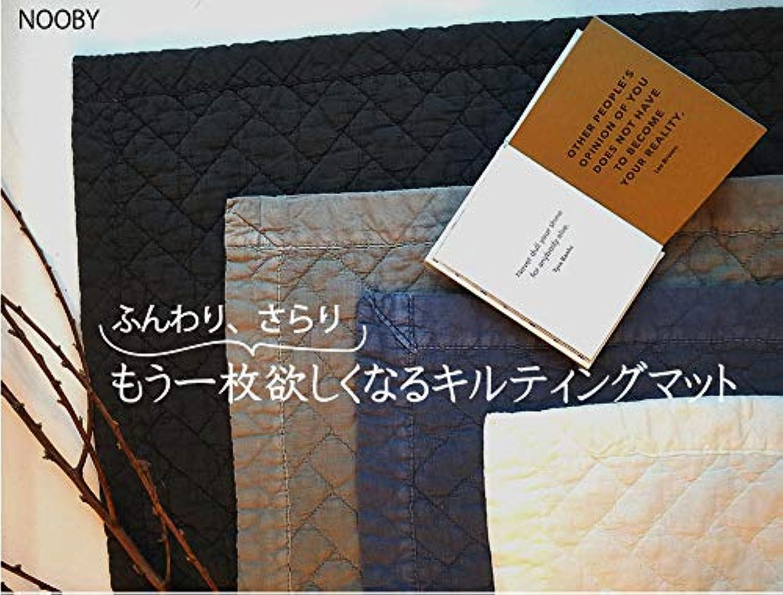イブル NOOBY キルティング 布団 ラグ ベッド お昼寝 プレイマット ベビー 5色 (チャコール)