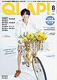 QLAP!(クラップ) 2020年 08 月号【表紙:永瀬 廉(King & Prince)】 [雑誌]