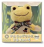 「かえるのピクルス- きもちのいろ- 」DVDセット(2)