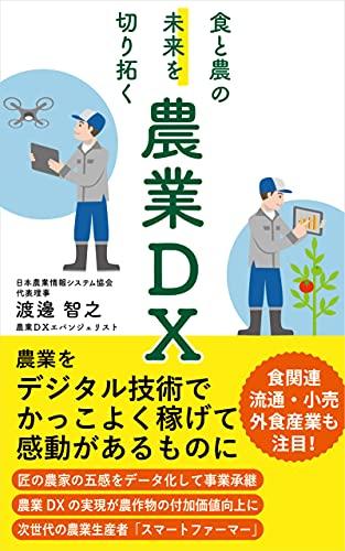 食と農の未来を切り拓く農業DX: 農業をデジタル技術でかっこよく稼げて感動があるものに