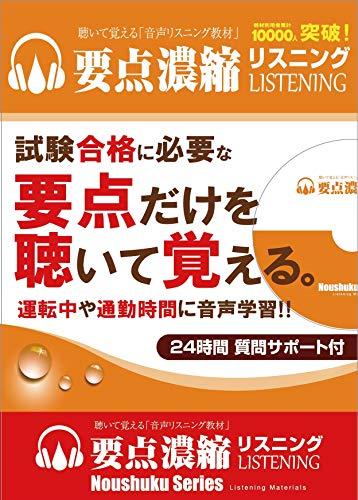 濃縮! 公認心理師 (音声CD+データCD+テキストBOOK)4版 (要点濃縮リスニング)の詳細を見る