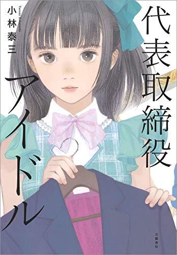 代表取締役アイドル (文春e-book)