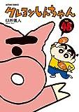 クレヨンしんちゃん : 48 (アクションコミックス)
