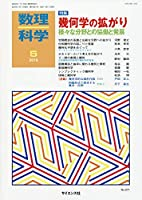 数理科学 2019年 05 月号 [雑誌]