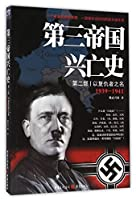 The Rise and Fall of the Third Reich (Chinese Edition)