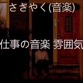 ささやく(音楽)