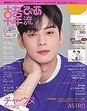 韓流ぴあ 2019年6月号 (2019-05-22) [雑誌]