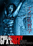 Philosophy of a Knife [Import USA Zone 1]