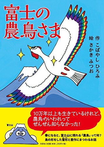 富士の農鳥さま