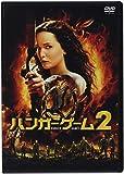 ハンガー・ゲーム2[DVD]