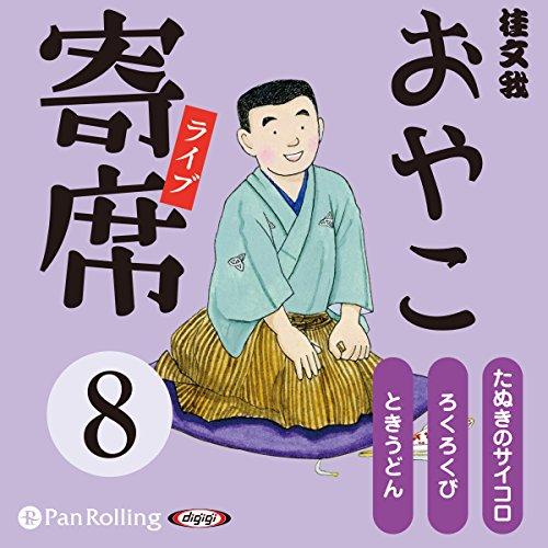 『おやこ寄席ライブ 8巻』のカバーアート