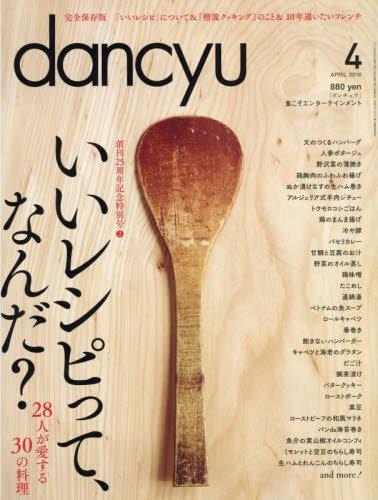 dancyu(ダンチュウ) 2016年 04 月号