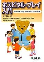 ホスピタル・プレイ入門―Hospital Play Specialistという仕事
