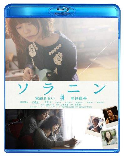 『ソラニン【Blu-ray】』のトップ画像