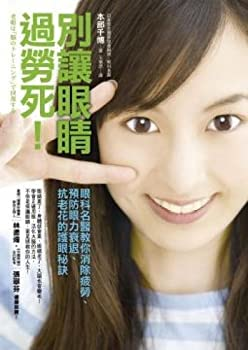 Paperback Do not let the eyes Karoshi! Eye doctors teach you eliminate fatigue and prevent the eyesight recession, the secret of aging flower eye (Traditional Chinese Edition) Book