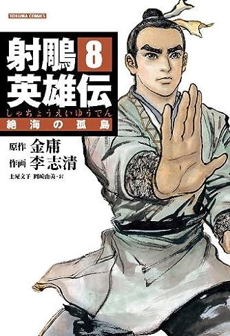 射ちょう英雄伝 8 (トクマコミックス)