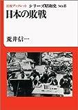 日本の敗戦 (岩波ブックレット―シリーズ昭和史)