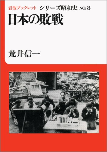 日本の敗戦 (岩波ブックレット―シリーズ昭和史)の詳細を見る