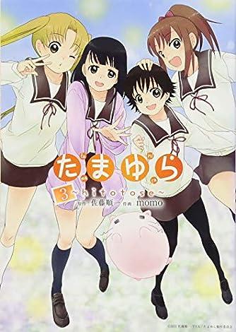 たまゆら~hitotose~ 3 (マッグガーデンコミック EDENシリーズ)
