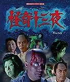 怪奇十三夜 Blu-ray【昭和の名作ライブラリー 第91集】[Blu-ray/ブルーレイ]