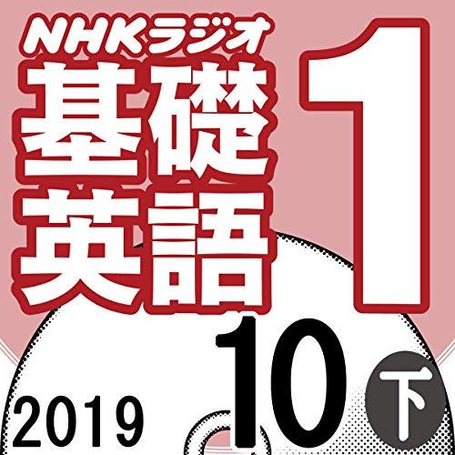 『NHK 基礎英語1 2019年10月号 下』のカバーアート