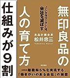 【合本版】無印良品の「仕組み」と「育て方」 (角川書店単行本)