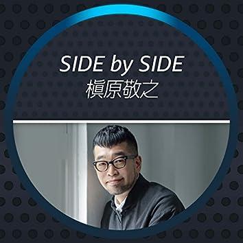 Side by Side - 槇原敬之