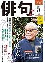 俳句 2018年5月号 雑誌『俳句』