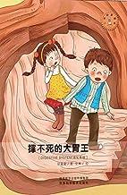 撑不死的大胃王:消化系统 (Chinese Edition)