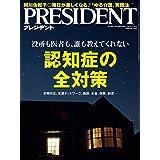 PRESIDENT(プレジデント)2019年8/30号(認知症の全対策)