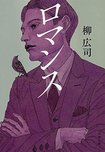 ロマンス (文春文庫)