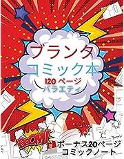 子供のための空白のコミックブック: 自分で書いて描いてみよう - 120のブランクページ クリエイティブキッズの&