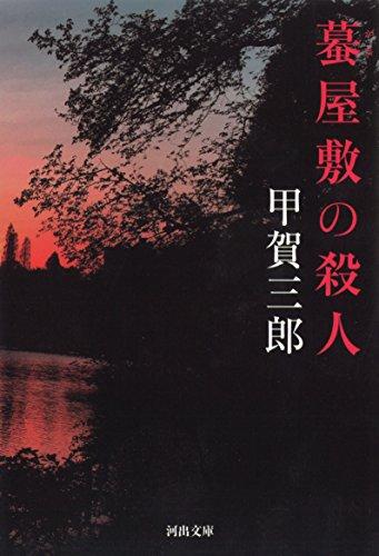 蟇屋敷の殺人 (河出文庫)