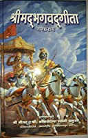 Srimad Bhagvad Gita In Hindi