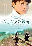 バビロンの陽光 [DVD] image