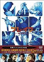ブレイブ -群青戦記- DVD(特典DVD付2枚組)